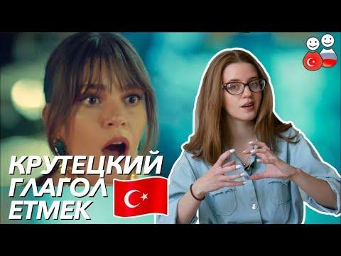15 глаголов из сериала Стамбульская невеста   Istanbullu Gelin