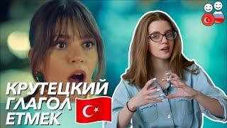 15 глаголов из сериала Стамбульская невеста | Istanbullu Gelin