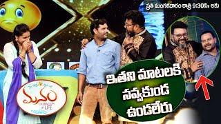 MANAM A Family Game Show with Sai Kumar PROMO 04 | Funny Dialogues by Couples..