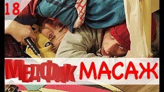 МедФак - Масаж. 18 серія | Новий серіал від Дизель Студио!