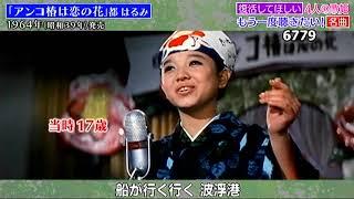 アンコ椿は恋の花 都はるみ 1964年 (昭和39年) 当時17歳.