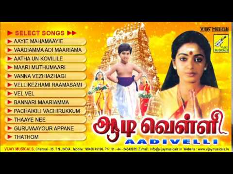 AADI VELLI AMMAN SONGS - JUKEBOX - VIJAY MUSICALS