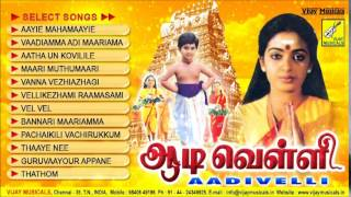 AADI VELLI AMMAN SONGS - JUKEBOX || THIRAI ISAI BAKTHI PADALGAL || TAMIL FILM SONGS || VIJAY MUSICAL