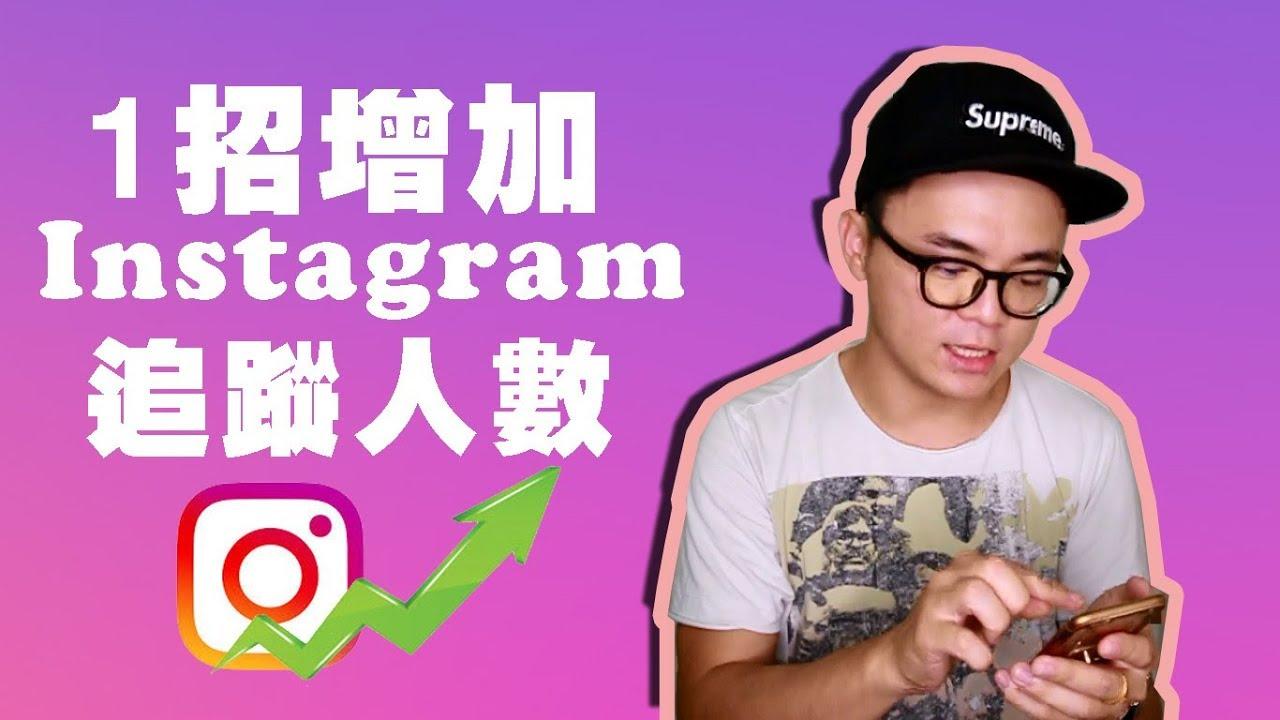 Instagram Tips│一招增加IG追蹤人數 原來這么容易!Johnsom阿勇講 - YouTube