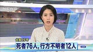 台風19号 76人が死亡、行方不明者は12人に(19/10/18)