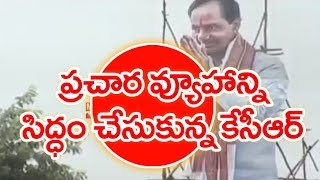 Is TRS KCR Changed The Election Campaign Plan ? | BACK DOOR POLITICS | Mahaa News