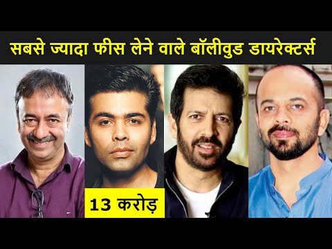 Highest Paid Directors in Bollywood | Salary of Bollywood Film Directors