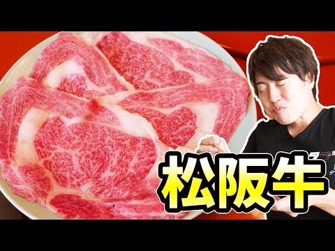 お値段〇〇〇〇〇円!最高級松阪牛を超有名店で食べてみた!