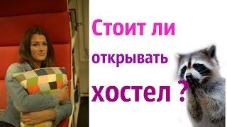СТОИТ ЛИ ОТКРЫВАТЬ ХОСТЕЛ? ВАШИ ВОПРОСЫ(Приглашаю вас в гости в свой хостел в Санкт-Петербурге: http://www.marchharehostel.com/ - 8(981)818-01-08 Мой Канал