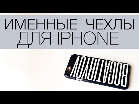 Именные чехлы для ваших iPhone!