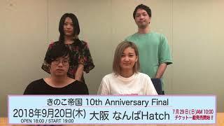 きのこ帝国 New Album 『タイム・ラプス』Release Party 開催! チケッ...
