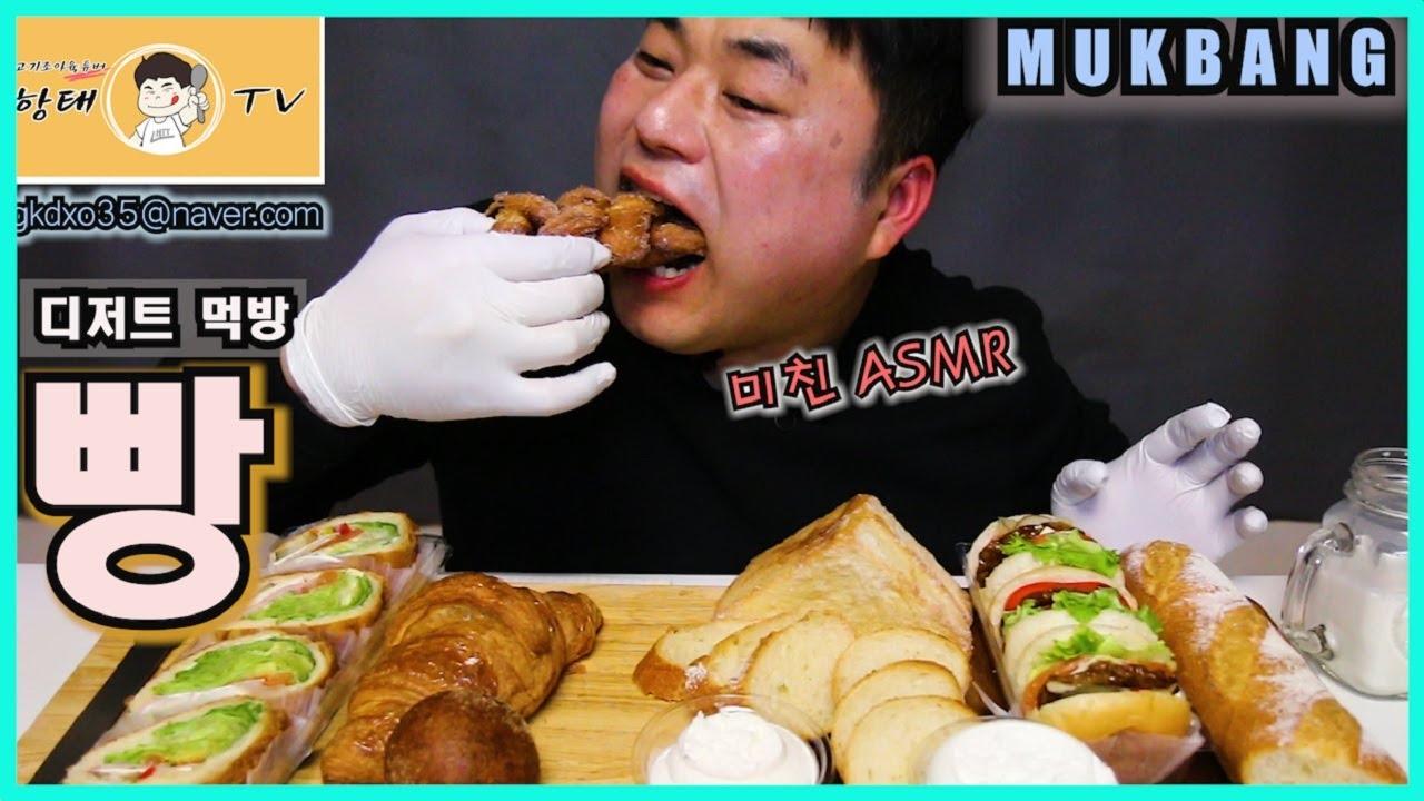 [디저트 먹방] 거품키스 이렇게 하는거 맞나요? / 미친 ASMR / 빵 먹방 / bread mukbang