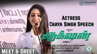 Actress Chaya Singh Speech | Action | Meet & Greet | Vishal | Hiphop Tamizha | Sundar.C