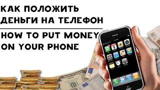 Как положить деньги на телефон | How to put money on your phone(Подписывайтесь на наш канал, предлагайте в комментариях свои идеи для следующих видео Ищите нас в социальн..., 2014-12-27T11:28:26.000Z)