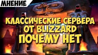 Классические сервера от Blizzard. Почему - нет!