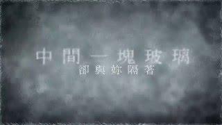 """""""玻璃"""" MV  周耀輝 x 黃靖"""