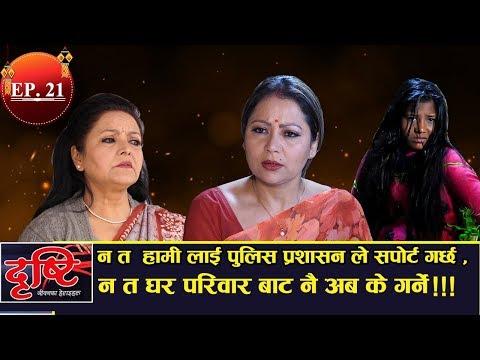 """ Dristi "" EP.21    Sarita Lamichane/Mithila Sharma/Bishnu Rijal/Kabita Gelal    Ramailo TV"