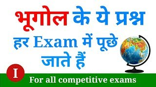 Geography | Geography in hindi | Geography important questions | NEXT EXAM