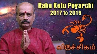 Rahu Ketu Peyarchi 2017 to 2019 - Virichigam Rasi | Srirangam Ravi