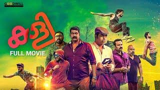Kaly Malayalam Full Movie | Joju George | Najeem Koya | Shebin Benson | Aiswarya Suresh |Shalu Rahim