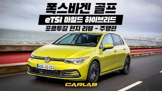 해치백의 대명사 골프 8세대 eTSI 포르투갈 리뷰