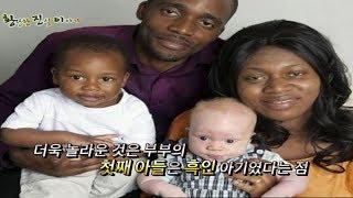 [서프라이즈] 흑인 부부 사이에서 태어난 백인! 과연 가능한 일일까?