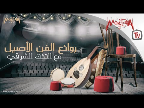 Arabic Traditional Music - روائع الفن الأصيل مع التخت الشرقي