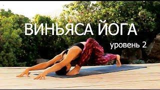 Виньяса йога - уровень 2. Все тело - 40 min(Урок виньяса йоги для уровня 2 (продолжающие), динамическая последовательность на проработку всего тела..., 2014-12-19T11:30:25.000Z)