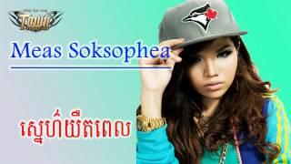 Meas Soksophea new song 2014 | sne yert pel
