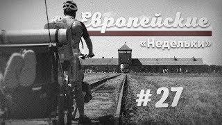 Велопутешествие по Европе #27 Освенцим. Лагерь смерти Аушвиц-Биркенау