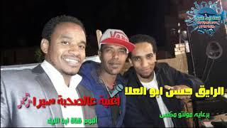 حسن ابو العلا- سيرا جديده عالصحبه-برعاية مولتو album: ebnelnil
