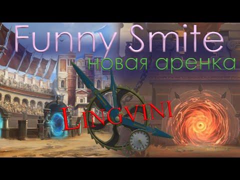 видео: funny smite. Новая Арена и new moments.