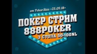 Покер стрим NL50 на 888Poker от 25.09.18