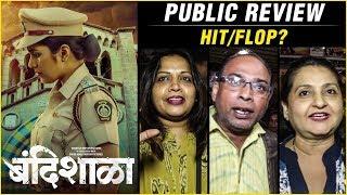 Bandishala Honest Public Review & 39 बंदिशाळा& 39 सिनेमावर प्रेक्षकांच्या प्रतिक्रिया Hit Or Flop
