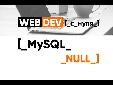 MySQL. 7. NULL VALUES