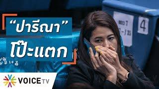 """Talking Thailand - """"ปารีณา"""" โชว์สกิลตอบคำถามออกทีวี...ตอบจนโดนสอบครอบครองที่ 1,700 ไร่"""