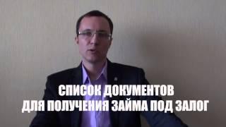 видео Правоустанавливающие документы на земельные участки: перечень, оформление, срок действия