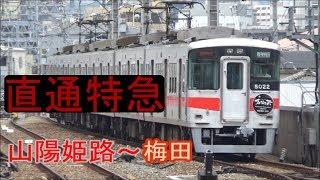 【全区間前面展望】山陽電気鉄道本線~阪神本線《直通特急》山陽姫路~梅田 Sanyo Electric Railway Line~Hanshin Line SanyoHimeji~Umeda