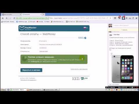 Зачисление голосов вконтакте через систему WebMoney
