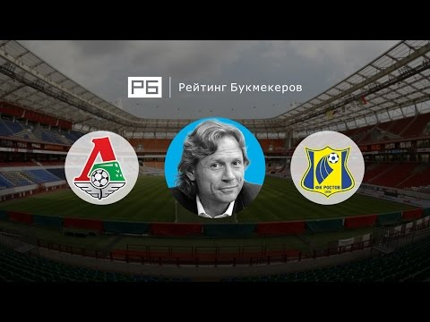 Прогноз Валерия Карпина: «Локомотив» — «Ростов»