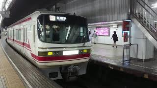名鉄1230系1531F 名古屋駅発車