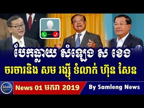 ធ្លាយហើយ សំឡេង ស ខេង ចរចារជាមួយ សម រង្ស៊ី ផ្អើលថ្ងៃនេះ, Cambodia Hot News, Khmer News