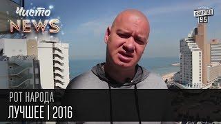 Жека - Рот народа - Лучшее | Чисто News 2016