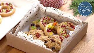 10 Самых Вкусных Праздничных Печенек | Проверенные Рецепты | TOP 10 Christmas Cookies