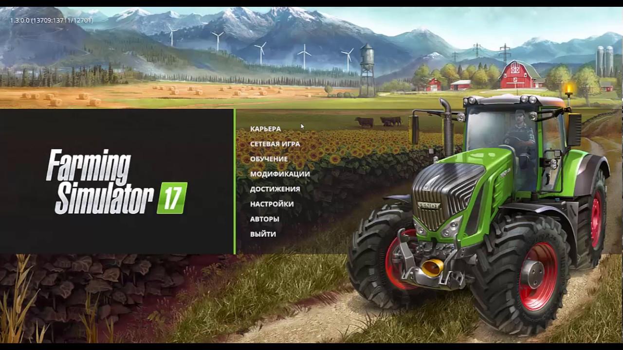 много денег в игре farming simulator 2017