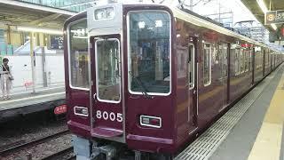 阪急電車 宝塚線 8000系 8005F 発車 十三駅