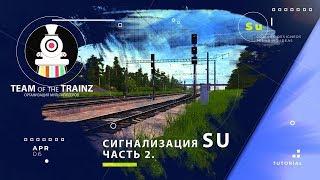 Сигнализация sU. Часть 2. Выходные светофоры. Сигнализация неправильного пути