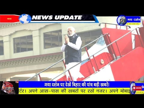 Gaya Darshan News 5 January 2019