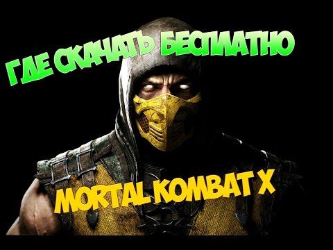 ГДЕ СКАЧАТЬ Mortal Kombat X на PC??? 100%