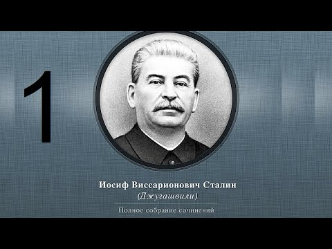 Сталин Иосиф Виссарионович. Сочинения. Том 1-5. 1954 г. Аудиокнига. Часть 1.